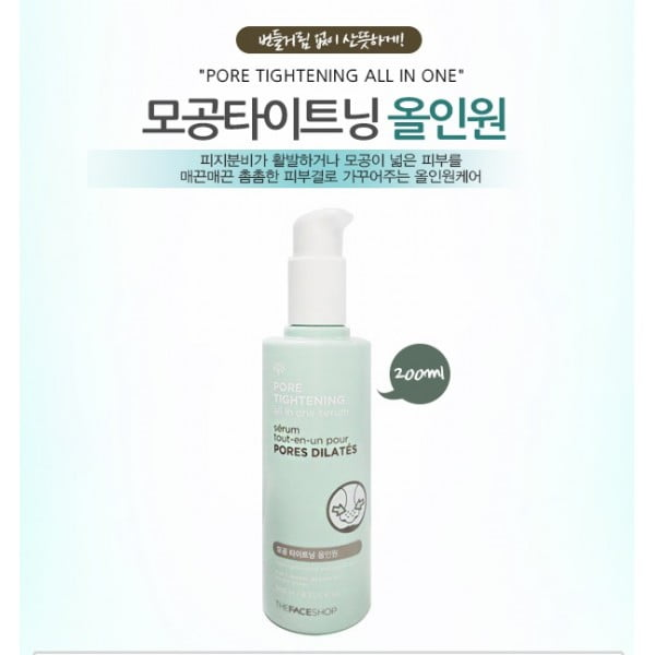Pore tightening all in one serum