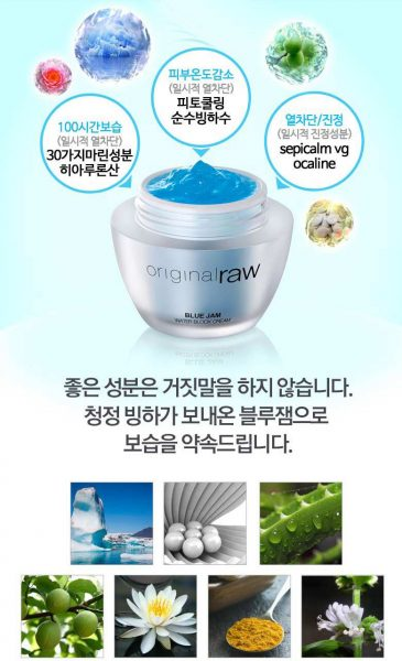 Ice Blue Jam Water Block Cream 4