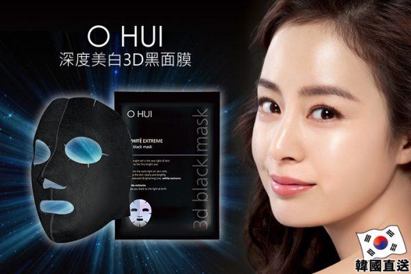 Mặt nạ dưỡng trắng Ohui White Extreme 3D Black Mask1