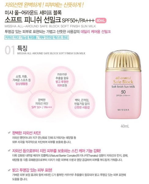 All around safe block soft finish sun milk 5