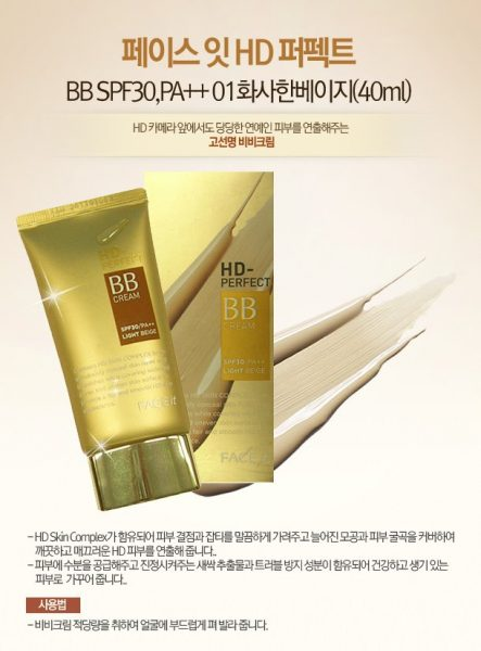 BB Cream HD Perfect2