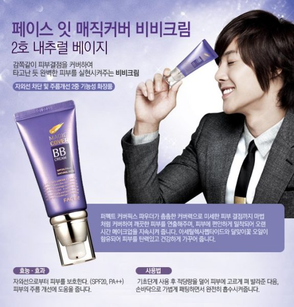 BB Cream Magic Cover2