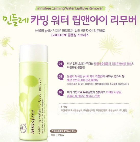 Calming Water Lip & Eye Remover 3