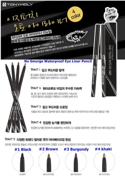 Easy touch auto eye liner - tonymoly1