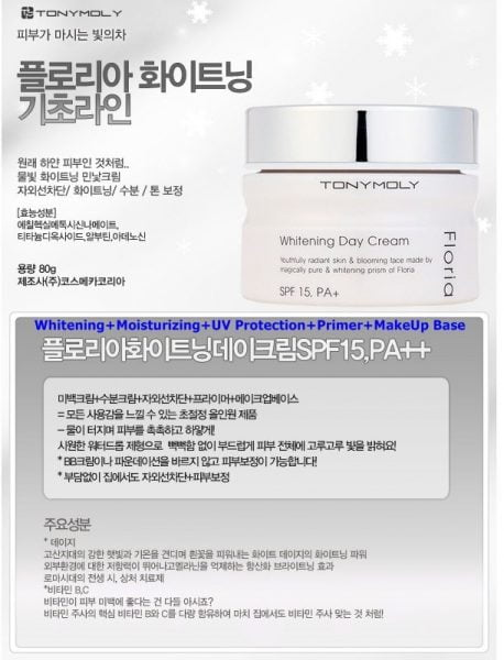 Floria whitening day Cream1