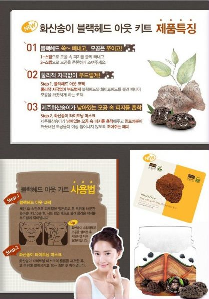 Jeju Volcanic Black Head Out Kit3