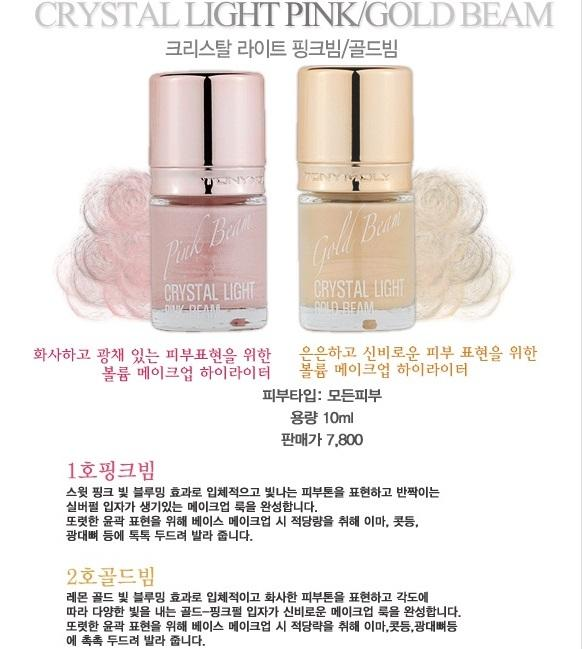 highlight - Crystal Light Beam1