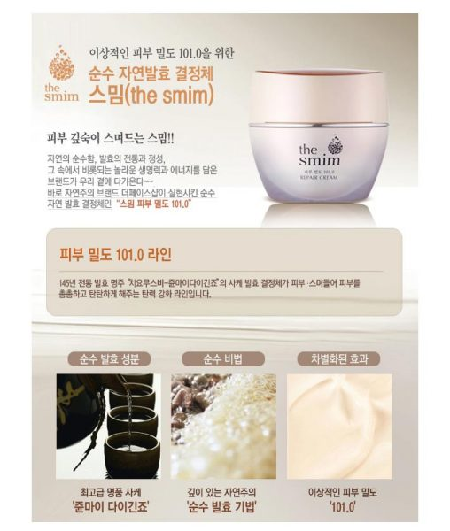The Smim Skin Density 101.0 Repair Cream