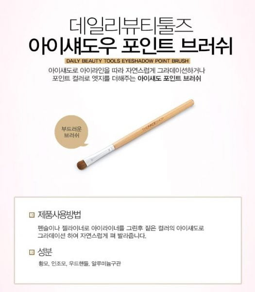 Eyeshadow Point Brush 2