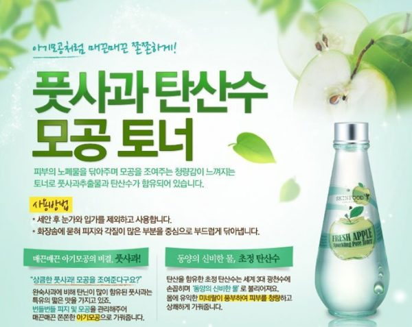 Fresh Apple Sparkling Pore Toner 2