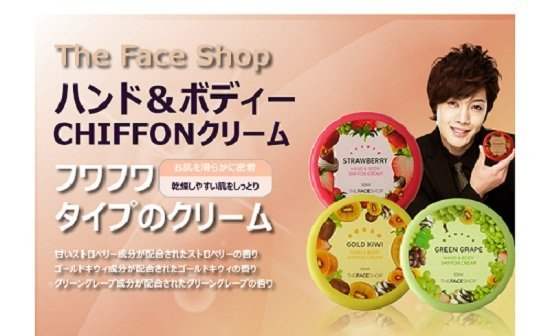 Hand & body shiffon cream2