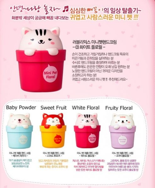 Mini Pet Hand Cream 3