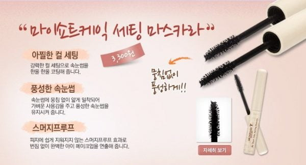 My Short Cake Setting Mascara 2