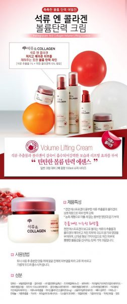 Pomegranate And Collagen Volume Lifting Cream2