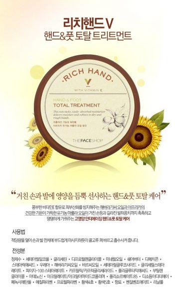 Rich Hand Hand & Foot Total Treatment