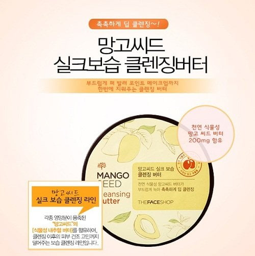 mango seed cleansing butter3