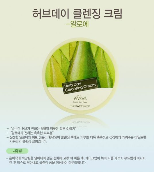 Herb Day Cleansing Cream - Aloe 4