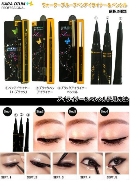 Kara Dium Waterpoof Pen Eyeliner 1