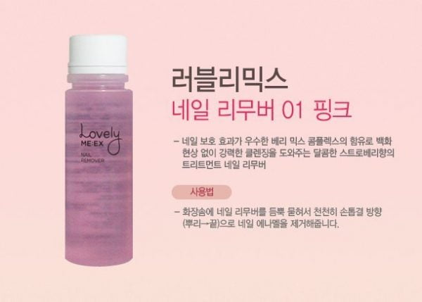 Lovely MEEX Nail Polish Remover5