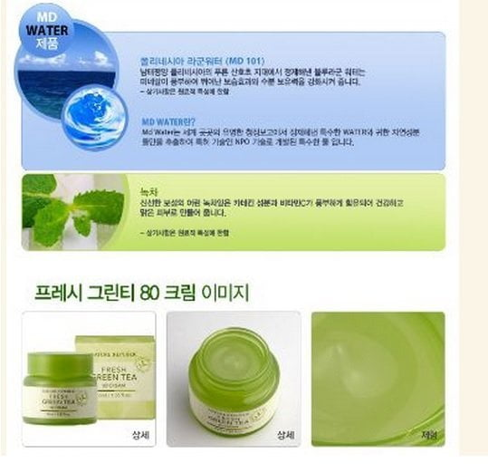 Nature Repulic Fresh Green Tea 80 Cream 5