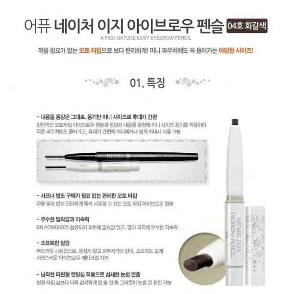 Nature Easy Eyebrow Pencil 5