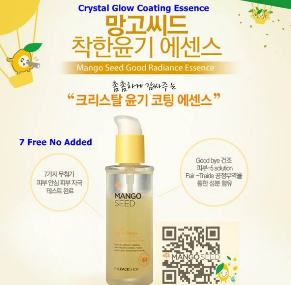 Mango Seed Good Radiance Essence 2