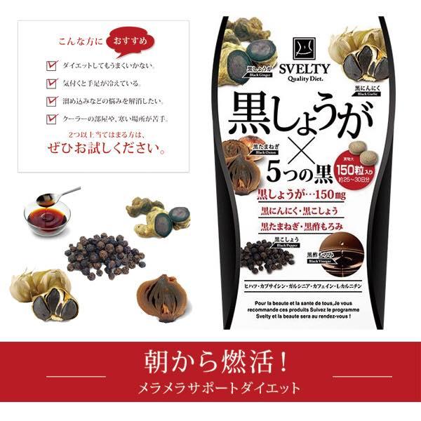Thuốc giảm cân Svelty Quality Diet Nhật Bản 1