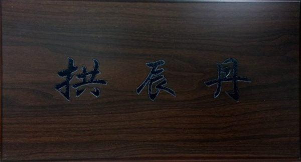 An Cung Hoàng Hoàn Samsung 50 viên 2